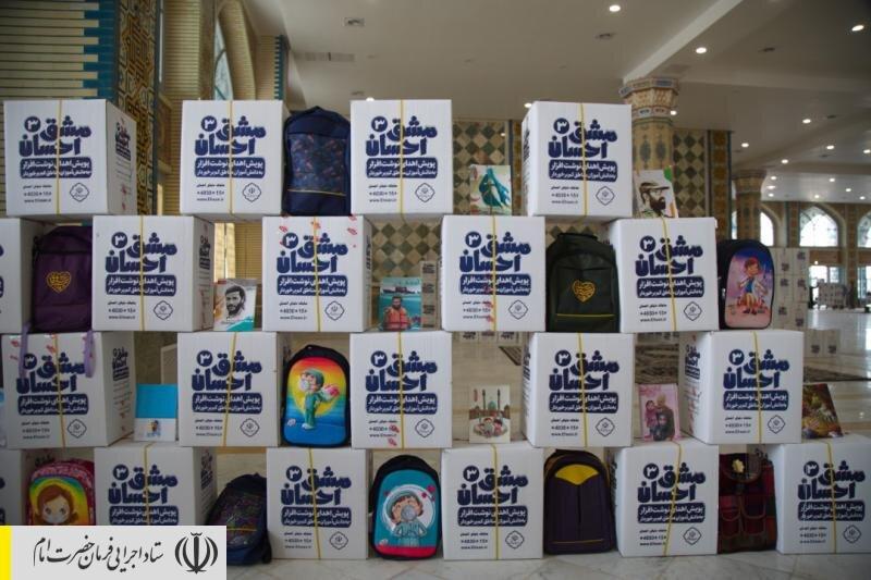 ارسال 300 هزار بسته لوازمتحریر برای دانشآموزان مناطق محروم توسط ستاد اجرایی فرمان امام