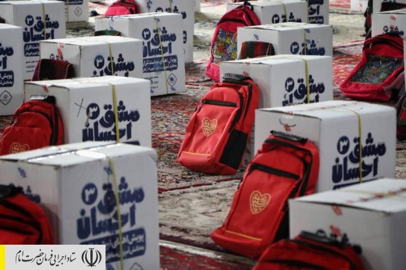توزیع بستههای لوازمتحریر بین دانشآموزان مناطق محروم استان قزوین توسط ستاد اجرایی فرمان امام