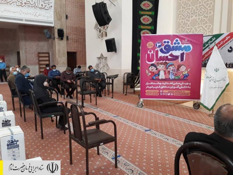 توزیع بستههای لوازمتحریر بین دانشآموزان مناطق محروم استان گلستان توسط ستاد اجرایی فرمان امام
