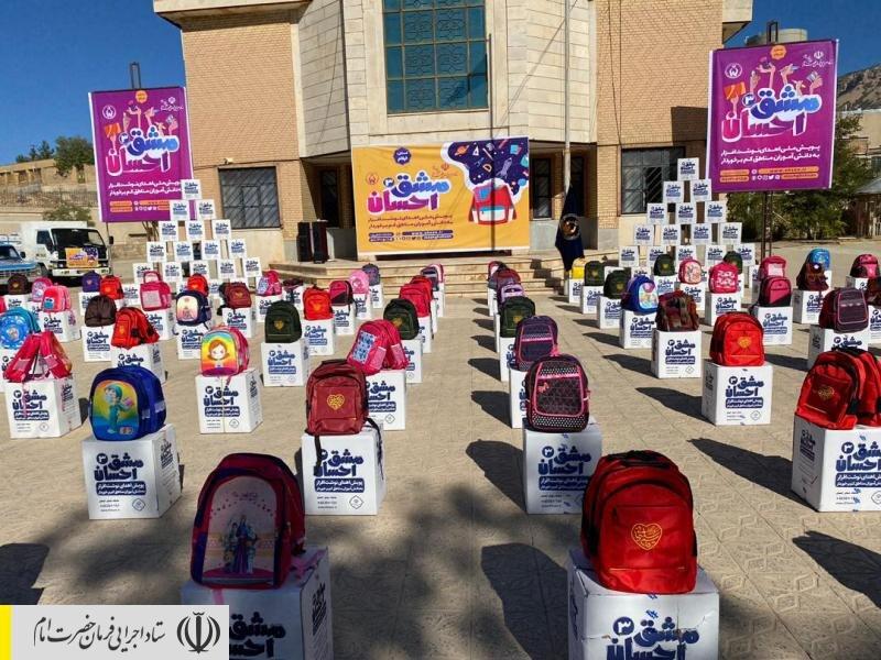 توزیع بستههای لوازمتحریر بین دانشآموزان مناطق محروم استان ایلام توسط ستاد اجرایی فرمان امام