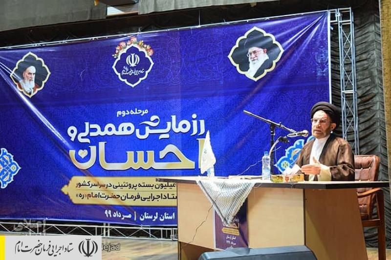 توزیع ۴۰ هزار بسته پروتئینی اهدایی ستاد اجرایی فرمان امام در مناطق محروم استان لرستان
