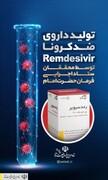 افزایش تولید داروی ضدکرونای رمدیسیویر از ۲۰ هزار به ۱۵۰ هزار آمپول در ماه توسط ستاد اجرایی فرمان امام