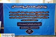 اجرای رزمایش احسان و همدلی در سیستان و بلوچستان توسط ستاد اجرایی فرمان امام/توزیع بسته های معیشتی و بهداشتی بین آسیب دیدگان کرونا