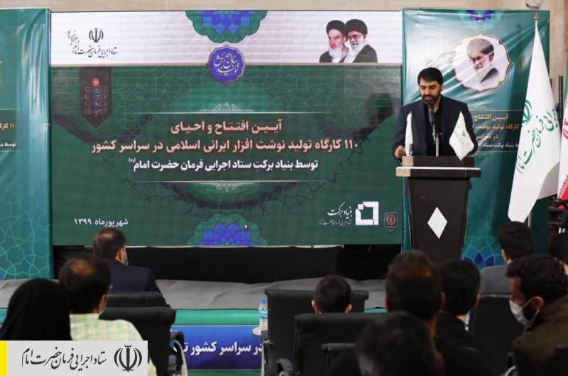 افتتاح و احیای ۲۰۰ کارگاه تولید لوازم تحریر ایرانی و ایجاد ۲هزار شغل جدید توسط ستاد اجرایی فرمان امام