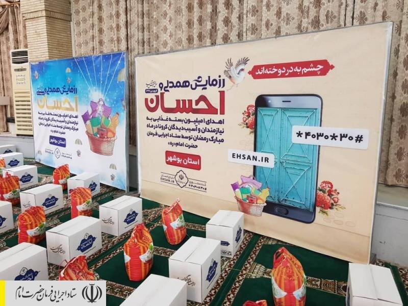 اجرای رزمایش احسان و همدلی در بوشهر توسط ستاد اجرایی فرمان امام/ توزیع بسته های معیشتی و بهداشتی بین آسیب دیدگان کرونا