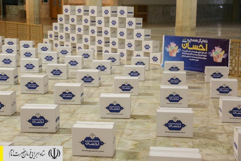 اجرای رزمایش احسان و همدلی در قم توسط ستاد اجرایی فرمان امام/ توزیع بسته های معیشتی و بهداشتی بین آسیب دیدگان کرونا