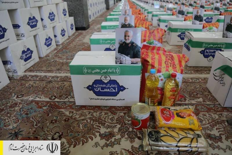 اجرای رزمایش احسان و همدلی در استان کردستان توسط ستاد اجرایی فرمان امام/ توزیع بستههای معیشتی و بهداشتی بین آسیب دیدگان کرونا