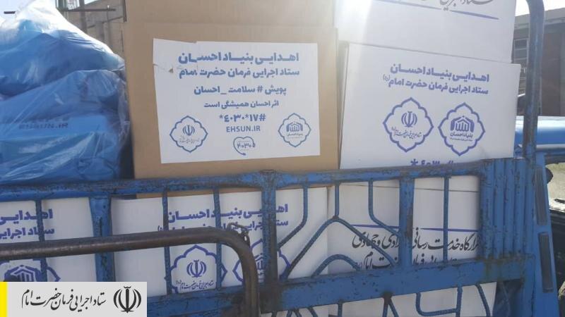 توزیع ۲۲۰۰ بسته اقلام بهداشتی ضدکرونایی توسط ستاد اجرایی فرمان امام در مناطق محروم