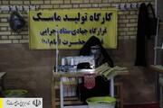 تولید ماسک و اقلام ضدکرونایی توسط نیروهای جهادی ستاد اجرایی فرمان امام در استان مرکزی