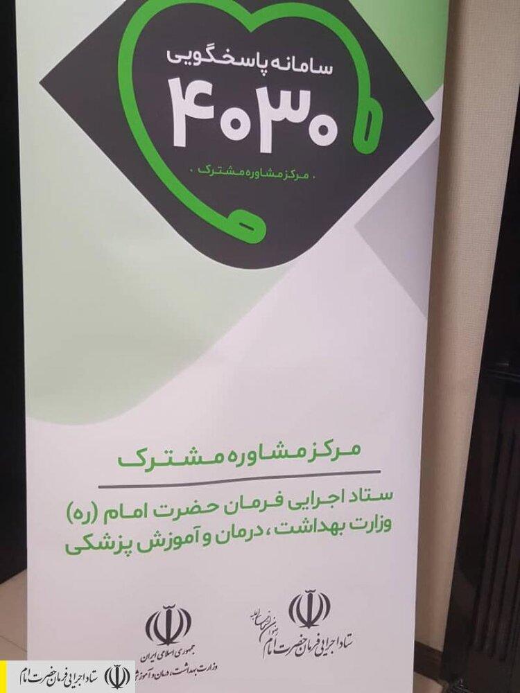 تعداد تماس مردم با سامانه ضدکرونایی ستاد اجرایی فرمان امام (۴۰۳۰) به مرز ۷ میلیون رسید