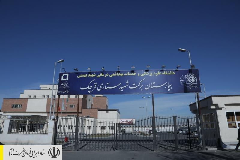 ۸ بیمارستان ساخته شده توسط ستاد اجرایی فرمان امام در صف اول مقابله با کرونا