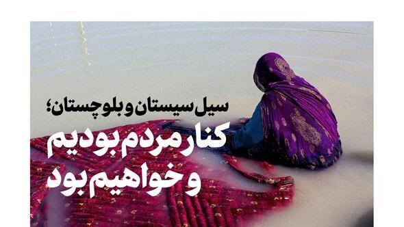 اقدامات ویژه ستاد اجرایی فرمان امام در خوزستان و سیستان و بلوچستان، در گفتگو با محمد مخبر