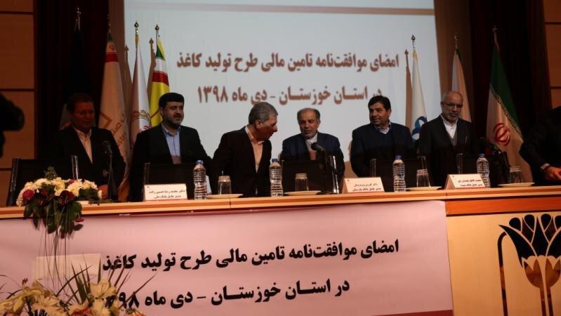 پروژه کارخانه تولید کاغذ در خوزستان توسط ستاد اجرایی فرمان امام کلید خورد
