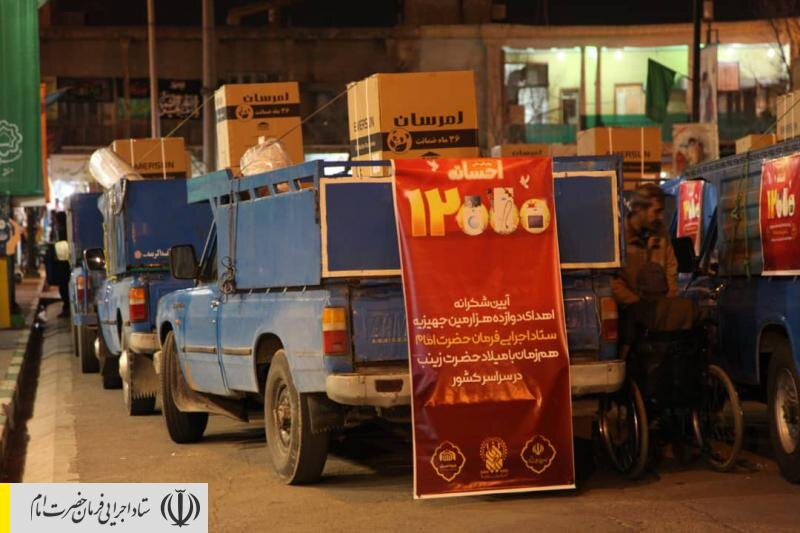 جشن اهدای ۱۲ هزارمین جهیزیه ستاد اجرایی فرمان امام به تازه عروسها در قم