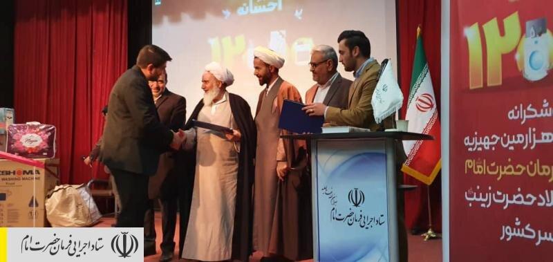 جشن اهدای ۱۲ هزارمین جهیزیه ستاد اجرایی فرمان امام به تازه عروسها در کرمانشاه