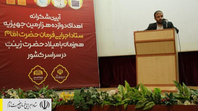 جشن اهدای ۱۲ هزارمین جهیزیه ستاد اجرایی فرمان امام به تازه عروسها در قزوین