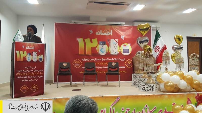 جشن اهدای ۱۲ هزارمین جهیزیه ستاد اجرایی فرمان امام به تازه عروسها در کردستان