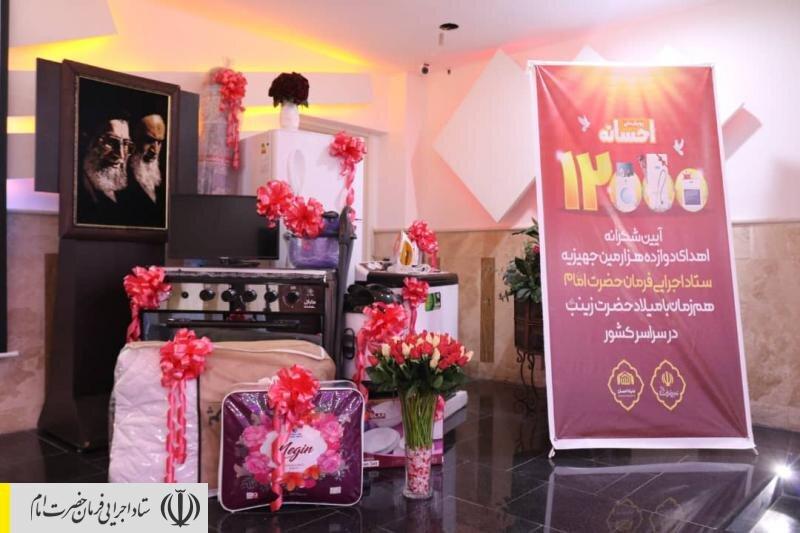 جشن اهدای ۱۲ هزارمین جهیزیه ستاد اجرایی فرمان امام به تازه عروسها در گیلان