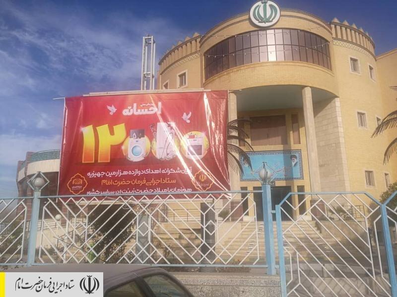 جشن اهدای ۱۲ هزارمین جهیزیه ستاد اجرایی فرمان امام به تازه عروسها در یزد