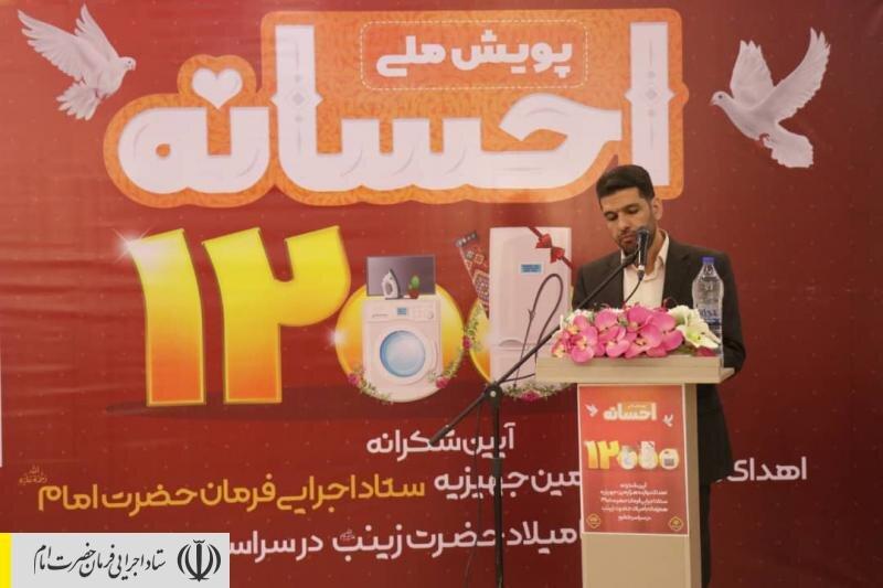 جشن اهدای ۱۲ هزارمین جهیزیه ستاد اجرایی فرمان امام به تازه عروسها در اراک