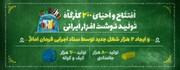 افتتاح و احیای 200 کارگاه