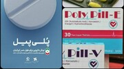 بازتاب گسترده دستاورد جدید ستاد اجرایی فرمان حضرت امام (ره) در تولید داروی پلی پیل و موفقیت این داروی ایرانی در کاهش ۵۰ درصدی سکته قلبی و مغزی
