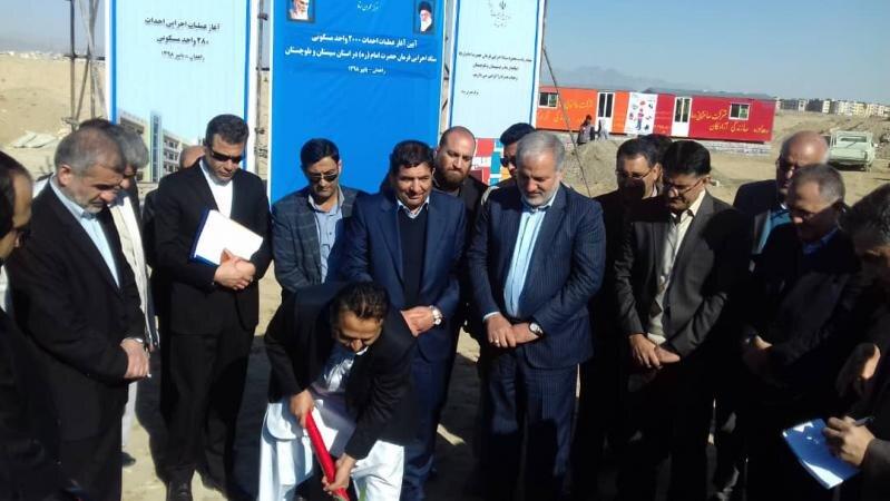 ساخت ۲۰۰۰ واحد مسکونی در سیستان و بلوچستان توسط ستاد اجرایی فرمان حضرت امام (ره) برای مردم محروم