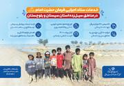 خدمات ستاد اجرایی فرمان حضرت امام در مناطق سیل زده استان سیستان و بلوچستان