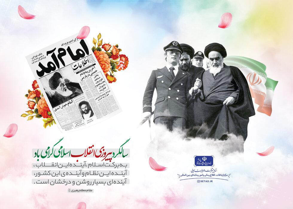 سالگرد پیروزی انقلاب اسلامی گرامی باد