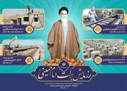رزمایش برکت امام خمینی