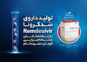 تولید داروی ضد کرونا توسط محققان ستاد اجرایی فرمان حضرت امام