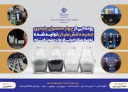 رونمایی از چهارمحصول پلیمری جدید دانش بنیان تولید شده توسط ستاد اجرایی فرمان حضرت امام