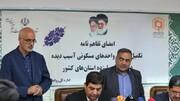 امضای تفاهم نامه تکمیل و تعمیر واحدهای مسکونی آسیب دیده مناطق سیل زده