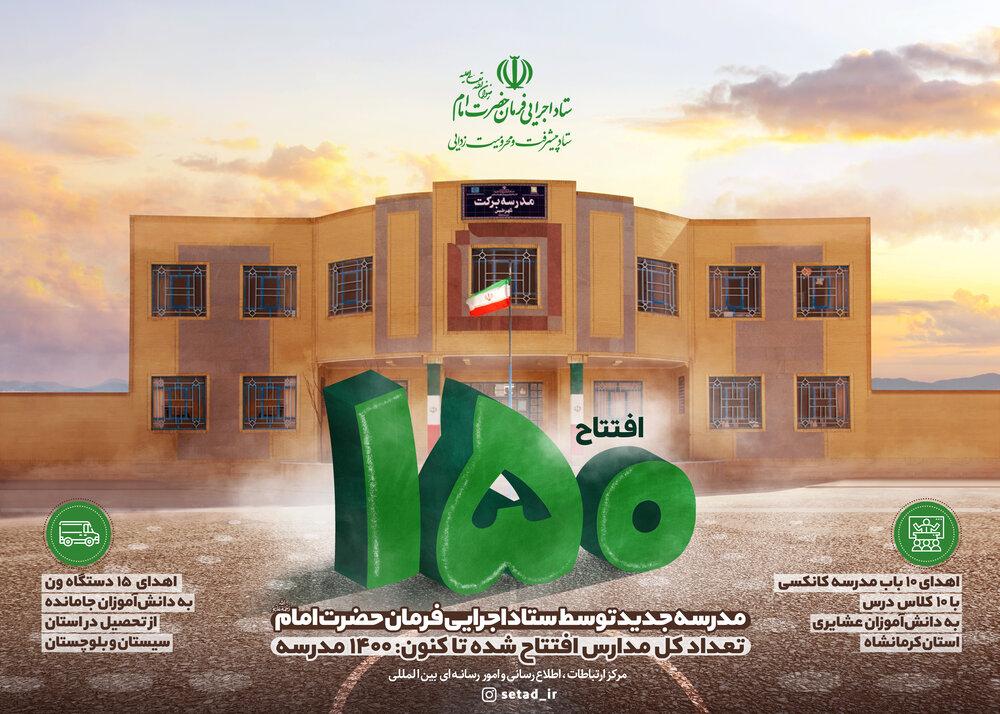 افتتاح 150 مدرسه جدید توسط ستاد اجرایی فرمان حضرت امام