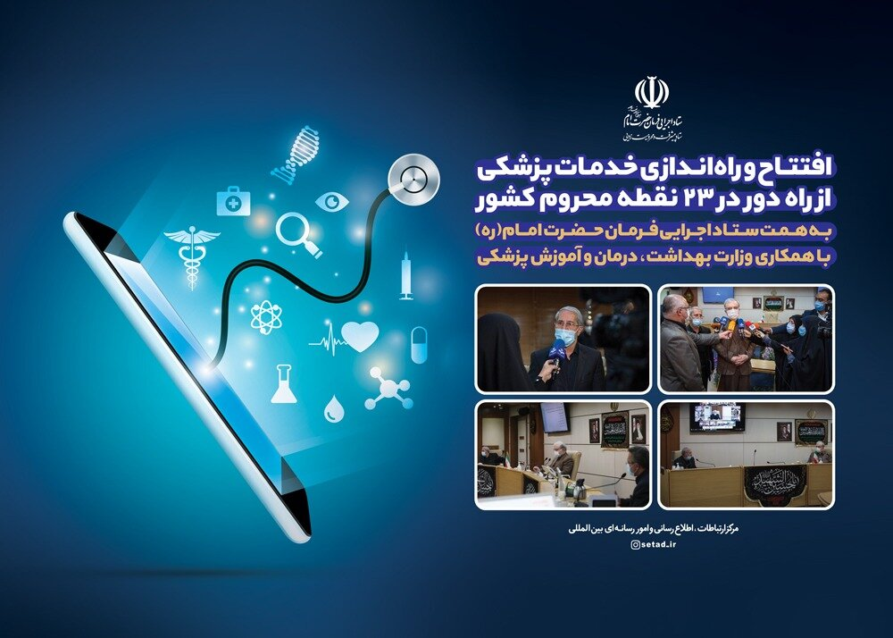 افتتاح و راه اندازی خدمات پزشکی از راه دور در 23 نقطه محروم کشور به همت ستاد اجرایی فرمان حضرت امام