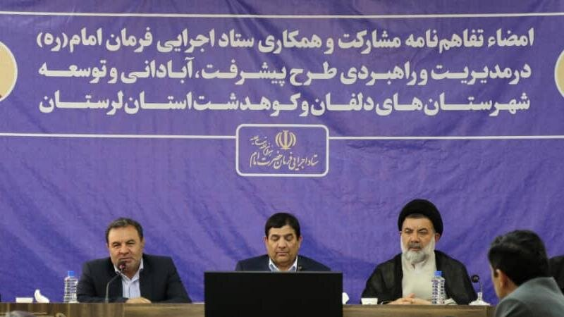 ستاد اجرایی فرمان حضرت امام (ره) ۷۰۰ میلیارد تومان در لرستان سرمایهگذاری کرده است