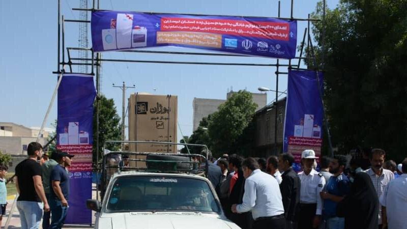توزیع ۲۰۰ بسته لوازم خانگی اهدایی شیعیان ترکمان عراق به مردم سیل زده لرستان توسط ستاد اجرایی فرمان حضرت امام (ره)