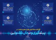 اقدامات ستاد اجرایی فرمان حضرت امام در پیشگیری و درمان ناشنوایی