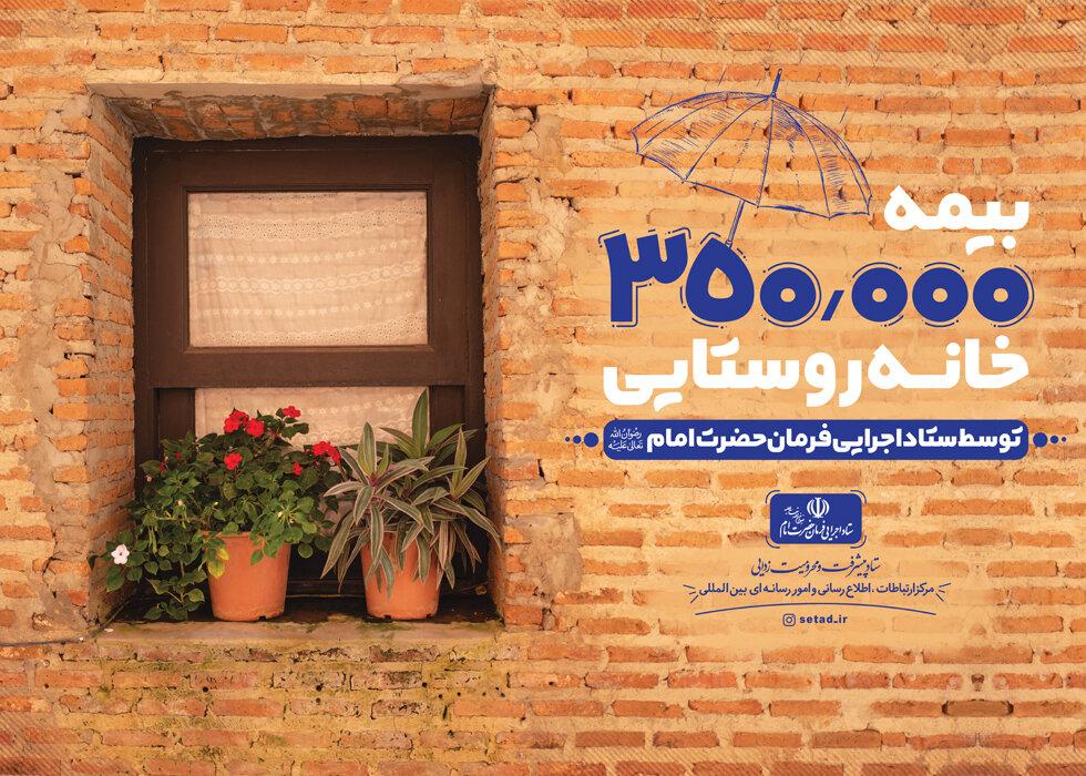 بیمه خانه روستایی توسط ستاد اجرایی فرمان حضرت امام