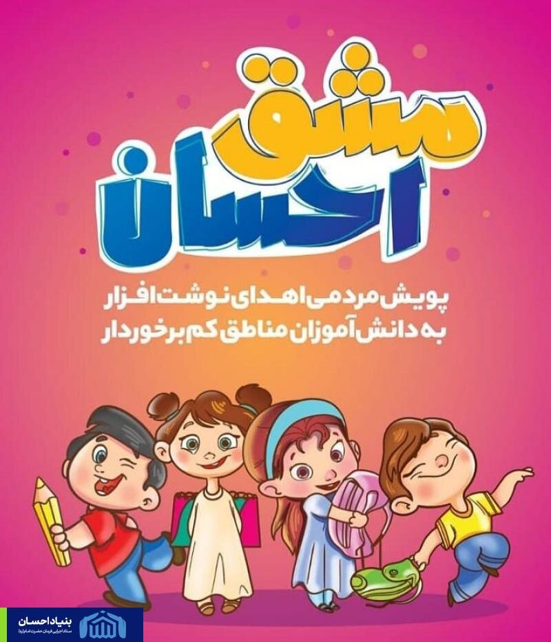 "پویش ""مشق احسان"" بنیاد احسان"