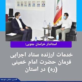 ستاد اجرایی فرمان حضرت امام خمینی (ره) در استان