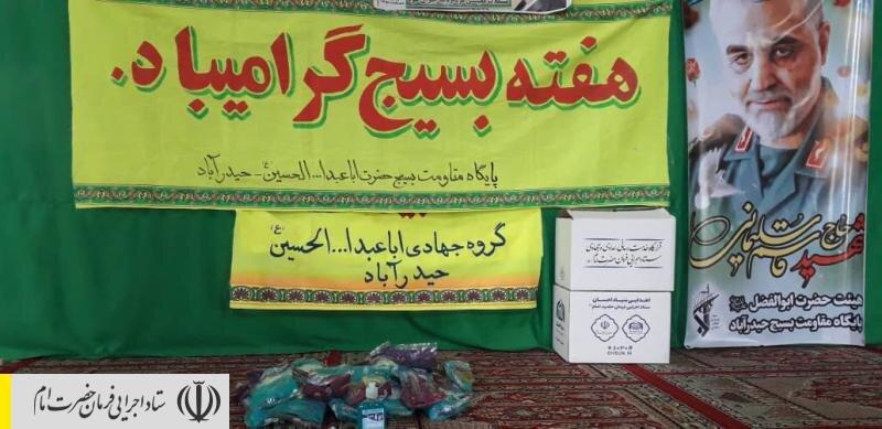 توزیع بستههای بهداشتی ضدکرونایی در مناطق محروم استان یزد توسط ستاد اجرایی فرمان امام