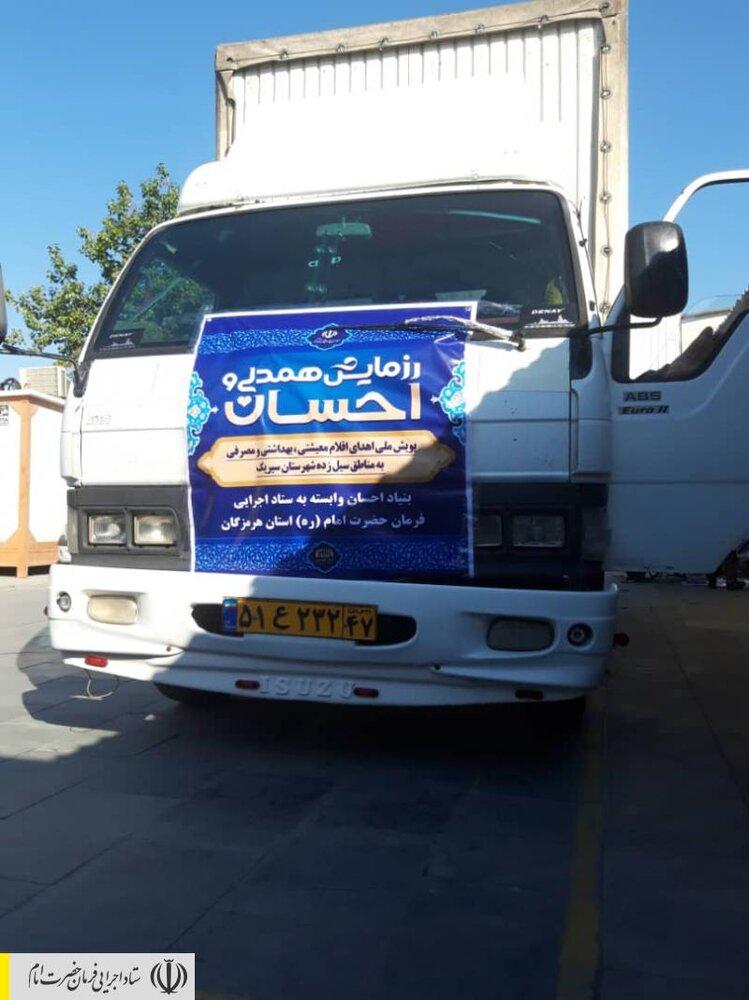 توزیع بستههای معیشتی و بهداشتی در منطقه سیلزده سیریک هرمزگان توسط ستاد اجرایی فرمان امام