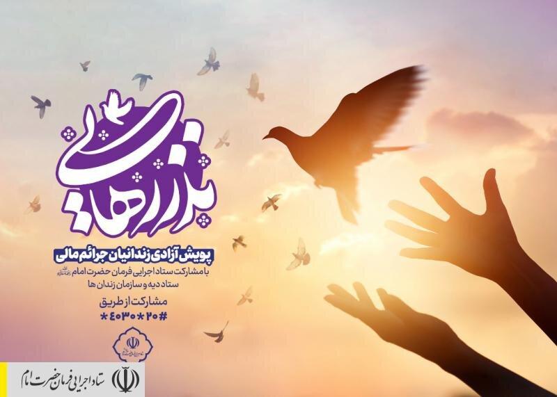 آغاز پویش سراسری آزادی زندانیان جرایم غیرعمد، به همت ستاد اجرایی فرمان امام