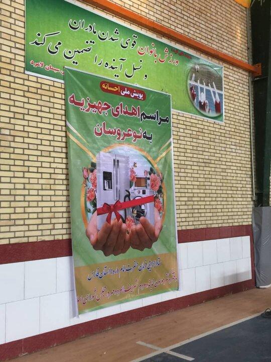 اهدا جهیزیه در شهرستان لامرد