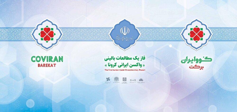 واکسن ایرانی کرونا
