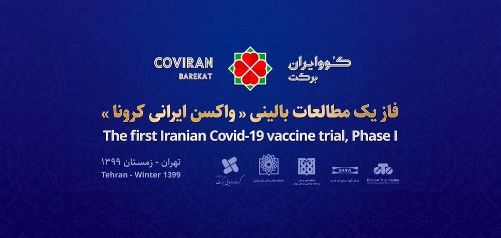 هدر واکسن 2