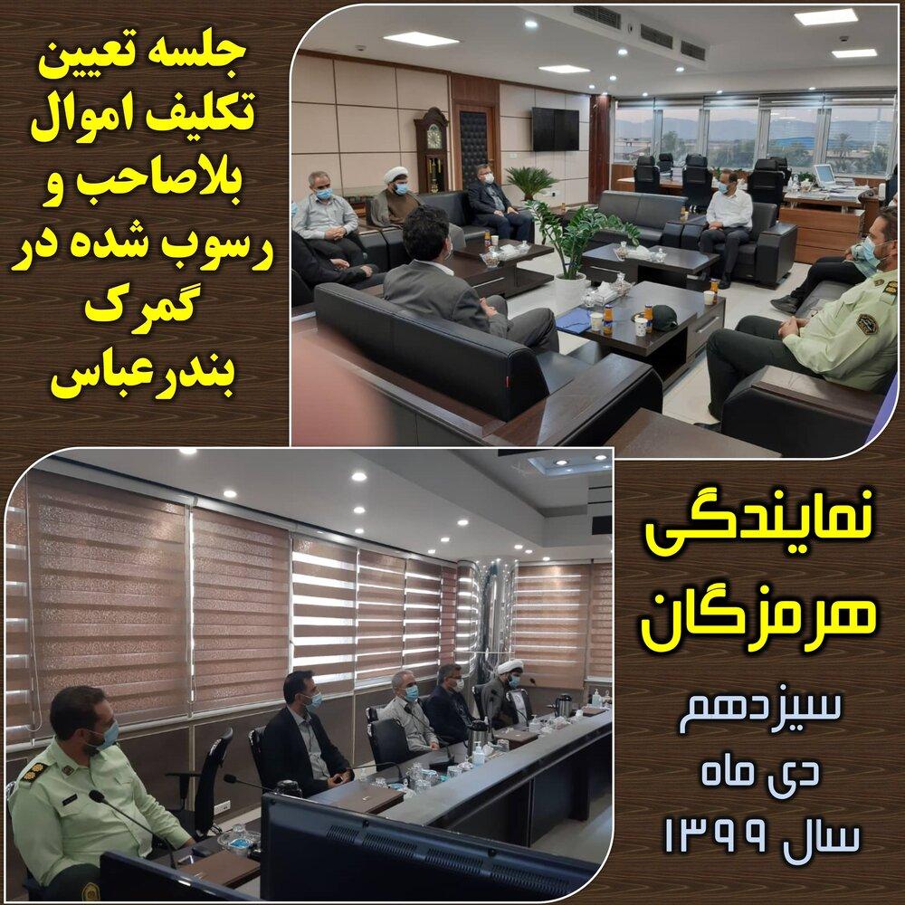 جلسه تعیین تکلیف اموال بلاصاحب و رسوب شده در گمرک بندرعباس