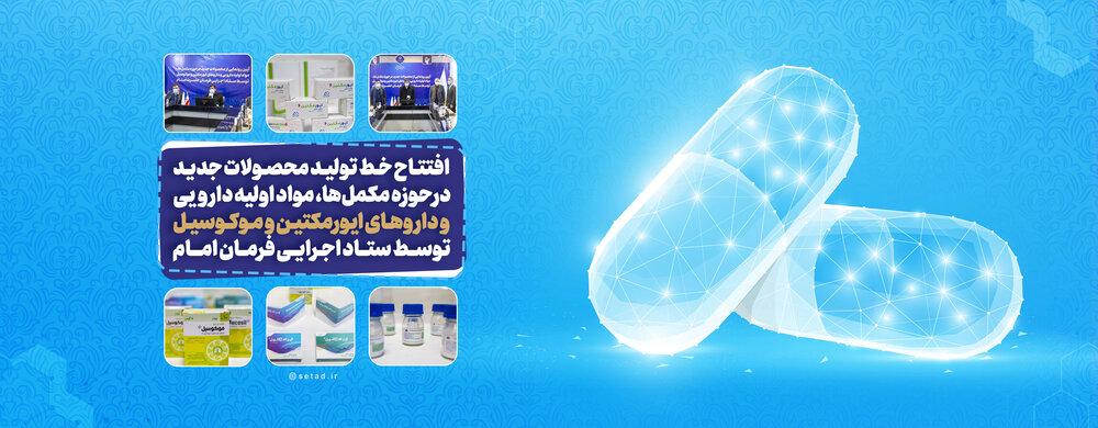 رونمایی از دو داروی جدید تولیدی ستاد اجرایی فرمان امام