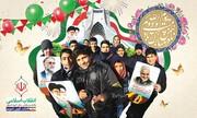 بیانیه ستاد اجرایی فرمان امام به مناسبت فرارسیدن سالروز پیروزی انقلاب اسلامی